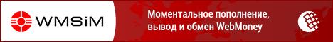 Моментальное пополнение, вывод и обмен WebMoney
